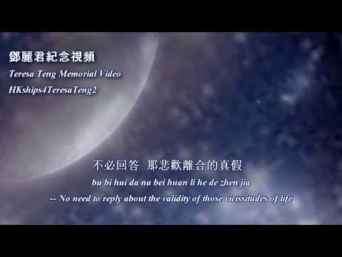 鄧麗君 Teresa Teng  天外天上天無涯  Boundless Universe 鄧麗君紀念視頻 Teresa Teng Memorial Video