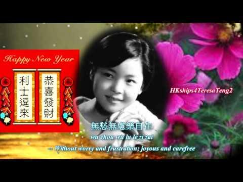 鄧麗君  Teresa Teng  迎春花  Winter Jasmines - Flower That Welcomes The New Year