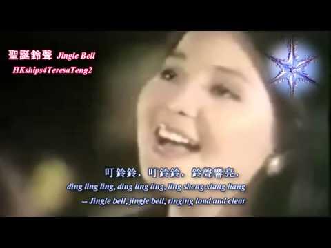鄧麗君 Teresa Teng 聖誕鈴聲 Jingle Bells