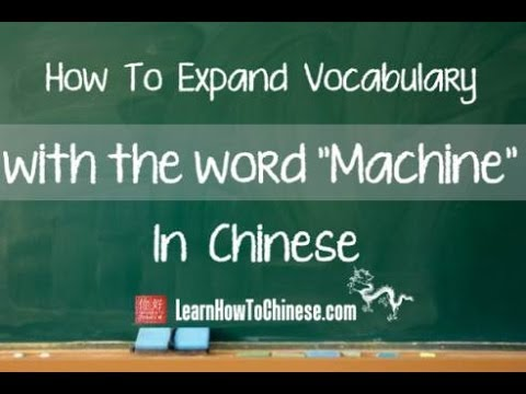 "Learn How To Expand Vocabulary with the Word ""Machine""  in Chinese"