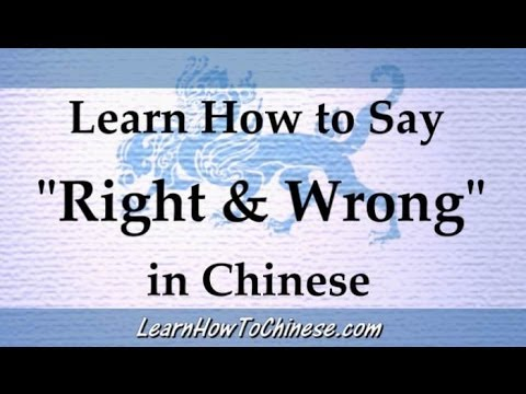 How to Say Right & Wrong in Chinese