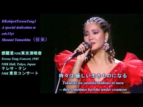鄧麗君 Teresa Teng - NHK Hall Tokyo Concert 1985