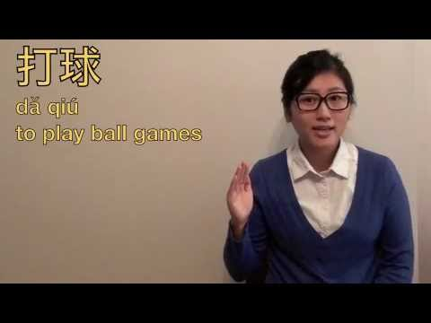 Sports in Chinese Video Lesson