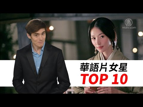 Foreigners rank: 10 Chinese film actress │ │ Hao Yibo   Ben Hedges   foreigner watching movies │ NTDTV