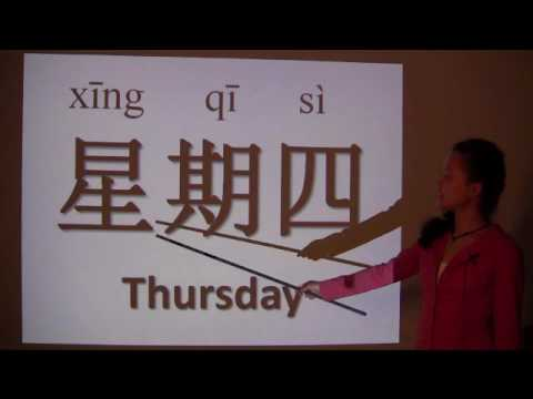 Days of the Week in Chinese - by baikeclass videos