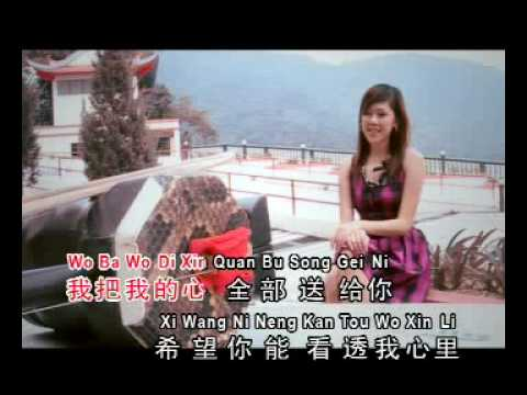 莊小婷 - Zhuang Xiao Ting - 我的心里只有你 - Wo De Xin Li Zhi You Ni - My Heart Only Yours
