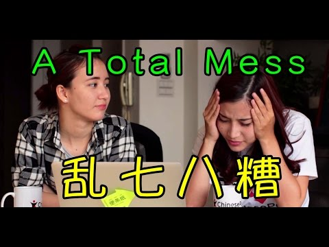 "How to say ""A Total Mess"" in Chinese - 乱七八糟  with Fiona and Iona"