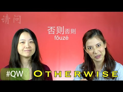Qing Wen 否則,不然,要不 with Fiona and Constance