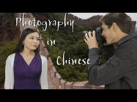 Photography in Chinese | Learn Chinese Now