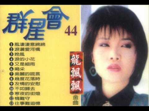 龍飄飄 - 又是細雨 [336]   Lóng piāo piāo - yòu shì xì yǔ - It's drizzling again