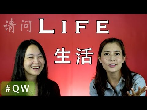 Qing Wen: 生活,生命, 人生 with Fiona