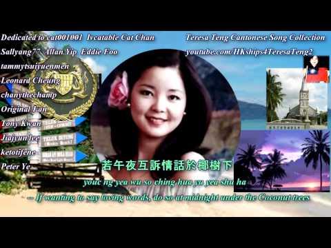 鄧麗君  Teresa Teng  粤語歌曲全集 Cantonese Song Collection (Complete)