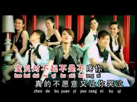 安祈爾-宝贝对不起 ---  Ān qí ěr-bǎobèi duìbùqǐ --- Angela-Baby I'm Sorry