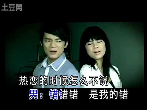 錯 錯 錯 - Wrong Wrong Wrong -- 六哲 陳娟兒 ( Liù Zhé and Chén Juān Er )