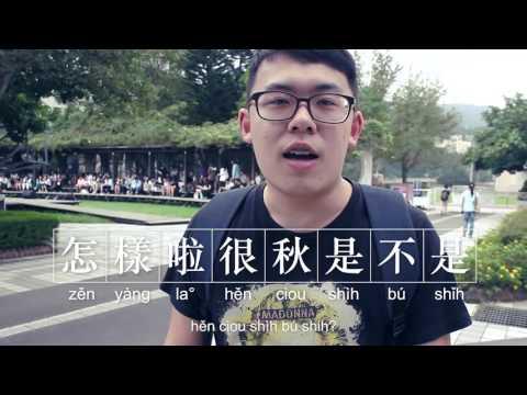 Daily Taiwan Phrases & Slang - Chinese Crash Course #1 Táiwan huà