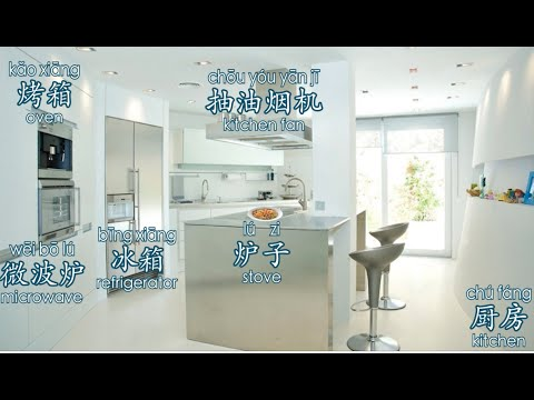 Mandarin Lessons for Beginners: Apartment, Furniture and Appliance Vocabulary - Homemade Chinese with Yi Zhao