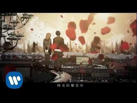 林俊傑 JJ Lin - 修煉愛情 ( Xiūliàn àiqíng ) Practice Love