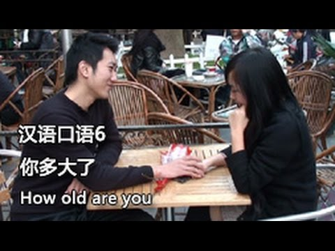 Chinese spoken 6: How old are you  你多大了