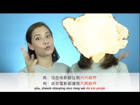 "How to Say ""That Blew My Mind"" in Chinese --  Fiona Tian and Iona Tian"