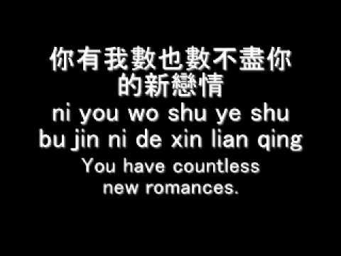 Wo Hen Wo Ai Ni english/chinese/pinyin subbed