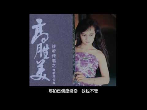 相見恨晚 Brief Encounter - 高勝美  Sammi Kao