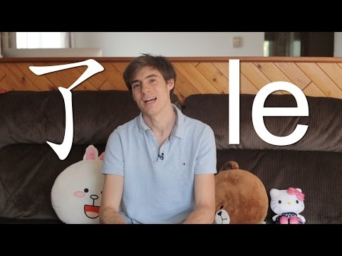 Chinese Grammar: How to use 了 le  | Learn Chinese Now