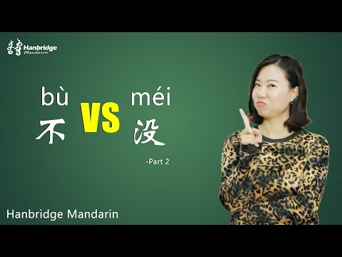 Difference between bu 不 & mei 没 in Mandarin
