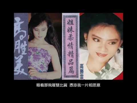 飄香夢 - 高勝美 + 高若雲 Sammi Kao & Sister