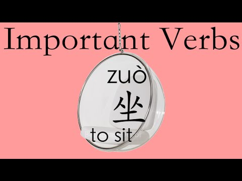 How to say to sit in Mandarin (or to ride)
