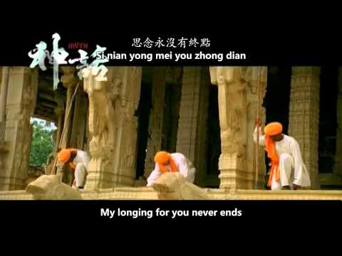 成龍 Jackie Chan - 美麗的神話 Endless Love MV [English subs + Pinyin + Chinese]