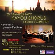 """คอนเสิร์ต """"Kayou Chorus 20th Anniversary Charity Concert"""""""