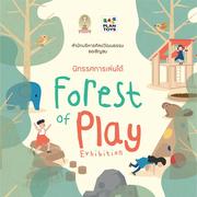 """นิทรรศการ """"เล่นได้"""" (Forest of Play)"""