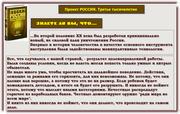 ...Во второй половине ХХ века был разработан принципиально новый, не силовой план уничтожения России.