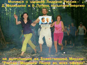 Энергетическая помощь Лидерам России