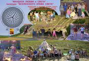 """""""Мандала Любви и Света"""" на горе Харама в Якутии"""