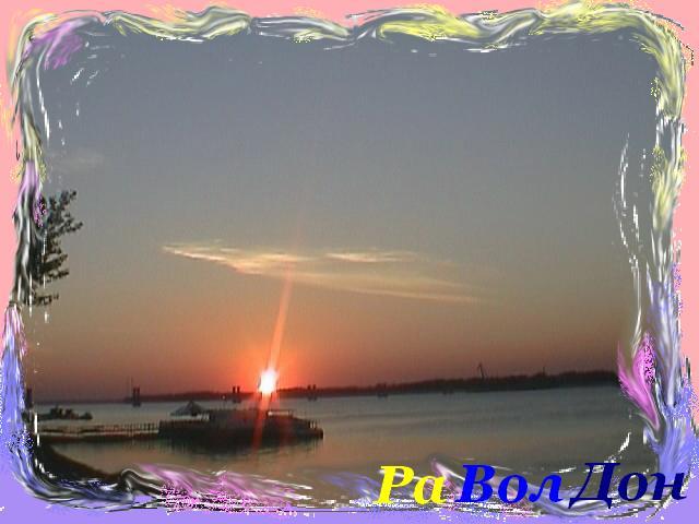 РаВолДон - праздник Солнца
