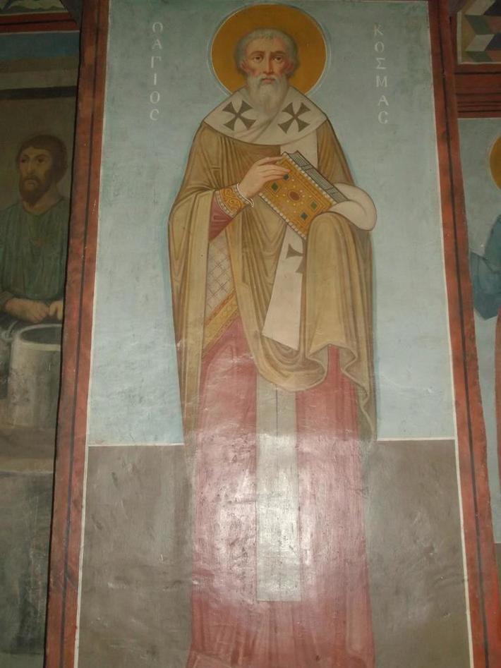 Косма Святой