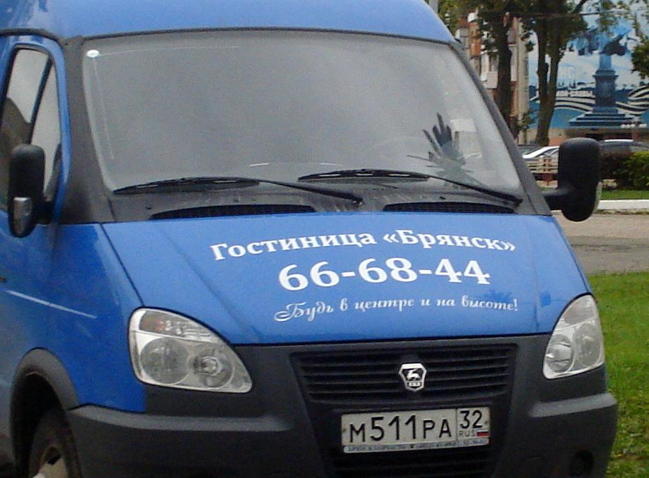 """У гостиницы """"Брянск"""". Будь в центре и на высоте!"""