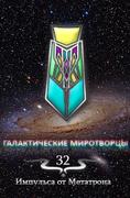 32 Импульса от Метатрона