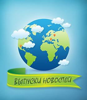 Выпуски Новостей