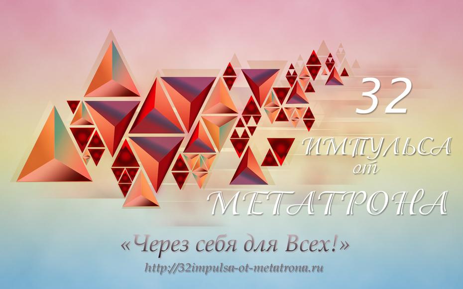 32 Импульса Метатрона -Галактические Миротворцы
