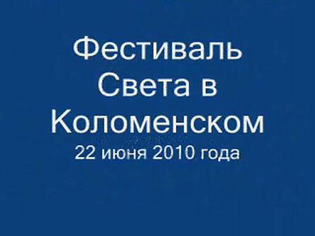 Фестиваль Света в Коломенском (22.06.2010)