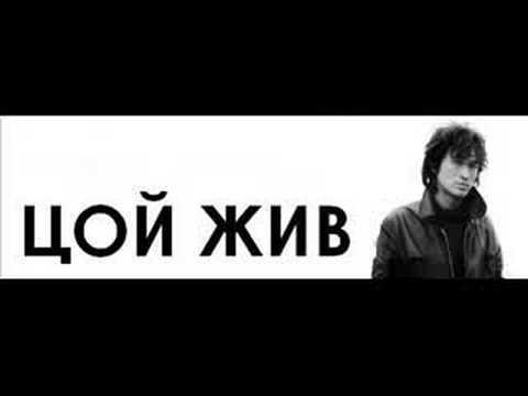 В.Цой - Перемен