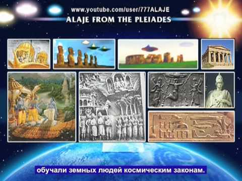 Part 11-Pleiadian Alien Message-Russian sub