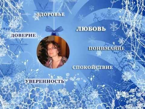 Новогоднее поздравление Светланы Добровольской