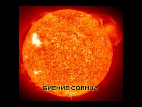 ЗВУКИ КОСМОСА.Биение Солнца