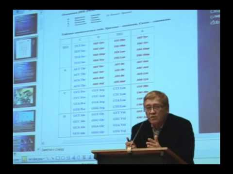 Пётр Гаряев о ДНК и ГМО