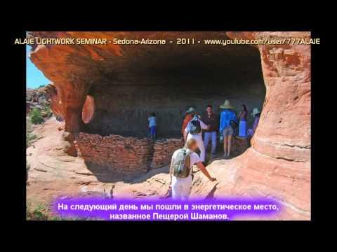 Part 14 - Pleiadian Alaje - Russian Sub CДЕЛАНО С ЛЮБОВЬЮ!!!