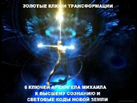 6 активаций к Высшему Сознанию и Световые Коды Земли