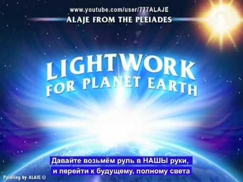 Алае из Плеяд /  Pleiadian Alaje  - 10
